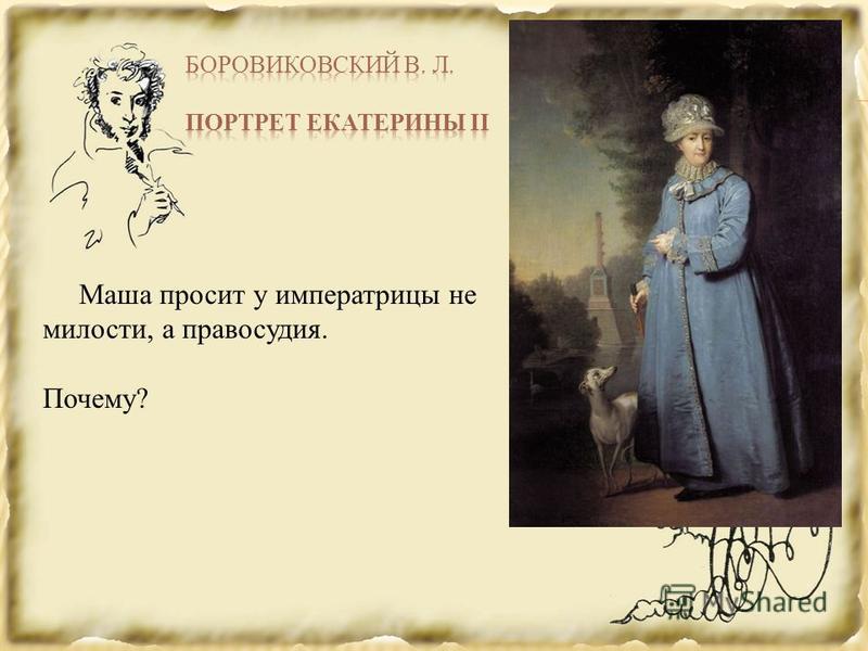 Маша просит у императрицы не милости, а правосудия. Почему?
