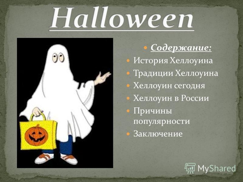 Содержание: История Хеллоуина Традиции Хеллоуина Хеллоуин сегодня Хеллоуин в России Причины популярности Заключение