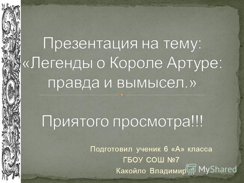 Подготовил ученик 6 «А» класса ГБОУ СОШ 7 Какойло Владимир