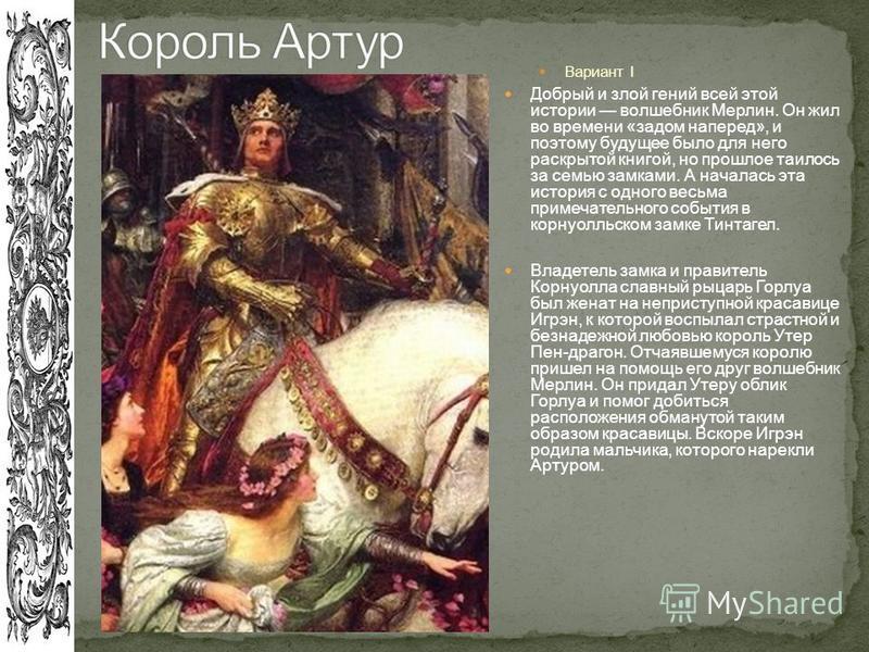 Король артур доклад история 5811