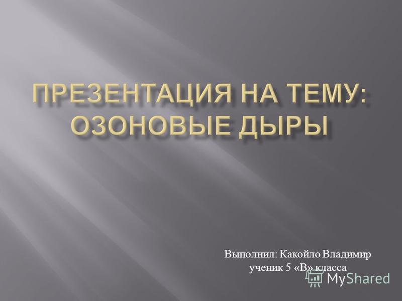 Выполнил : Какойло Владимир ученик 5 « В » класса