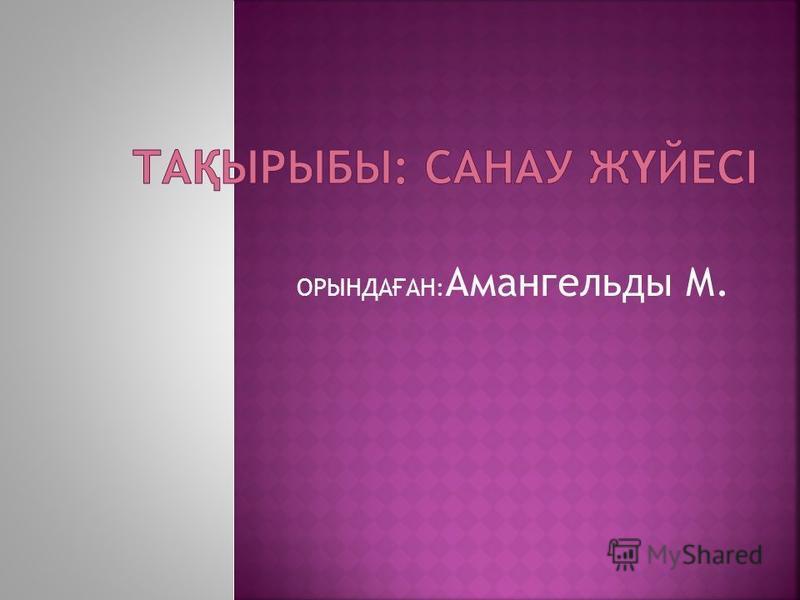 ОРЫНДА Ғ АН: Амангельды М.