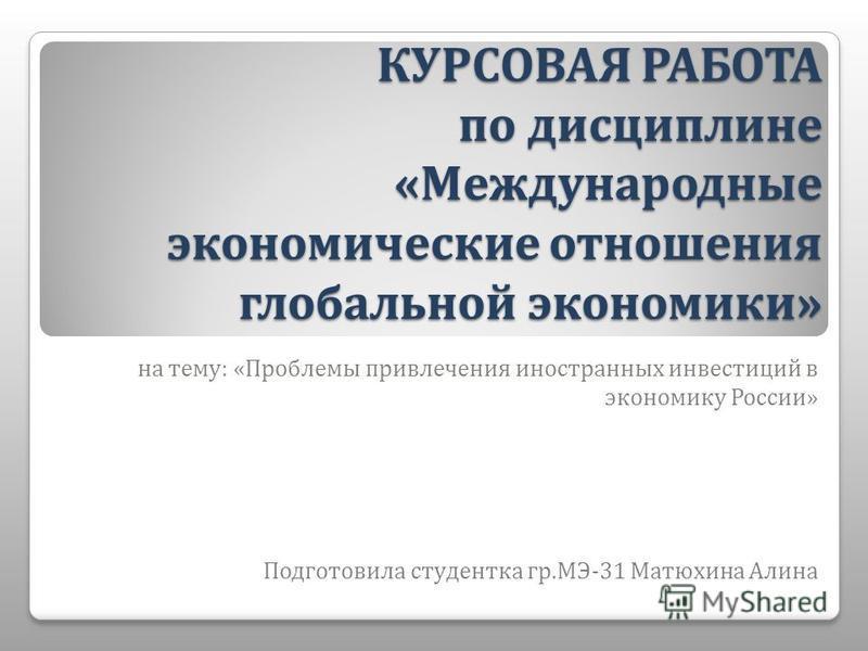 Презентация на тему КУРСОВАЯ РАБОТА по дисциплине  1 КУРСОВАЯ РАБОТА по дисциплине Международные экономические