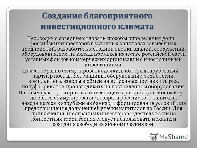 Презентация на тему КУРСОВАЯ РАБОТА по дисциплине  17 Создание благоприятного инвестиционного климата