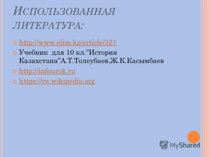 ВЫВОДЫ: В целом комплексное хозяйство эпохи бронзы Казахстана было сравнительно высокоразвитым и оптимальным в соответствующих природно-климатических условиях. Развитие хозяйства в эпоху бронзы привело к большей обеспеченности общества продуктами и п