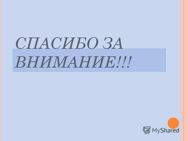 И СПОЛЬЗОВАННАЯ ЛИТЕРАТУРА : http://www.elim.kz/article/321 Учебник для 10 кл.История КазахстанаА.Т.Толеубаев,Ж.К.Касымбаев http://infourok.ru https://ru.wikipedia.org