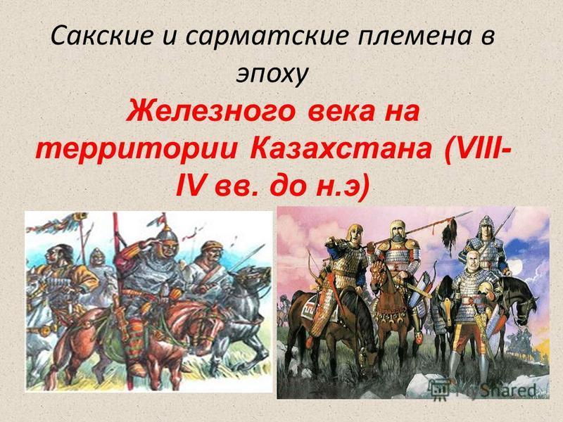 Сакские и сарматские племена в эпоху Железного века на территории Казахстана (VIII- IV вв. до н.э)