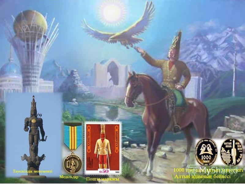 1000 теңгелік алтын мәнеттегі Алтын адамның бейнесі Пошта маркасы Тәуелсіздік монументі Медальдар