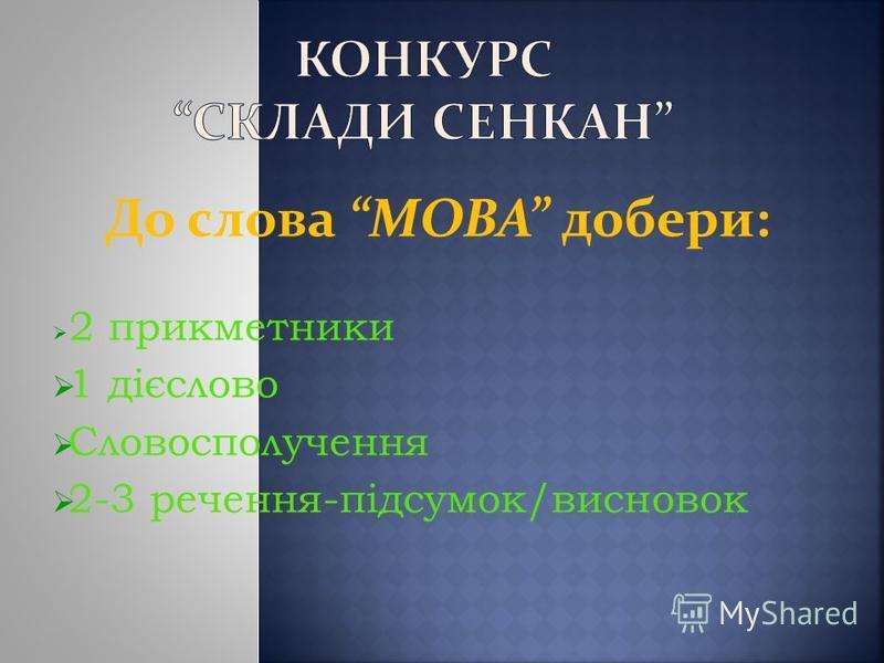 До слова МОВА добери: 2 прикметники 1 дієслово Словосполучення 2-3 речення-підсумок/висновок