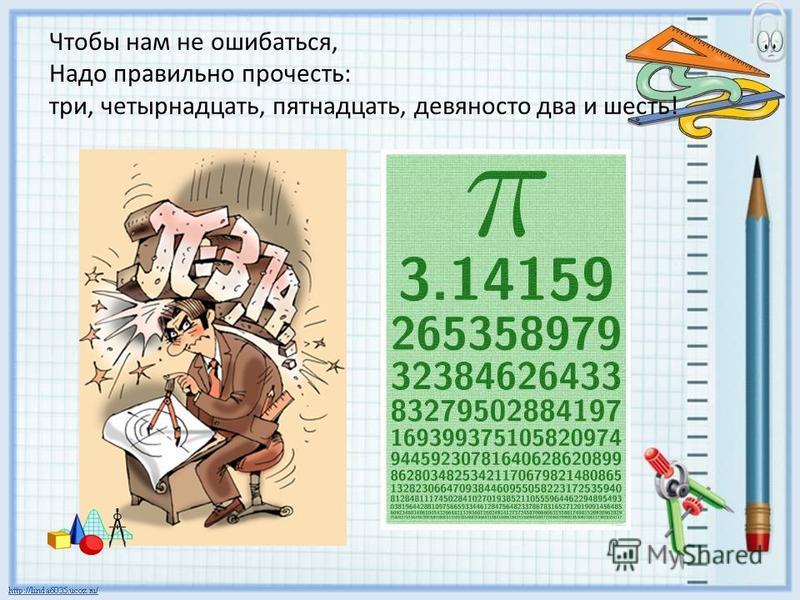 Чтобы нам не ошибаться, Надо правильно прочесть: три, четырнадцать, пятнадцать, девяносто два и шесть!