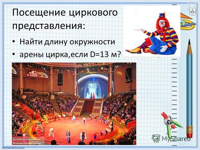 Посещение циркового представления: Найти длину окружности арены цирка,если D=13 м?