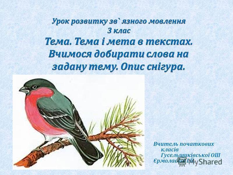 Вчитель початкових класів Гусельщиківської ОШ Єрмолаєвої І. Й.