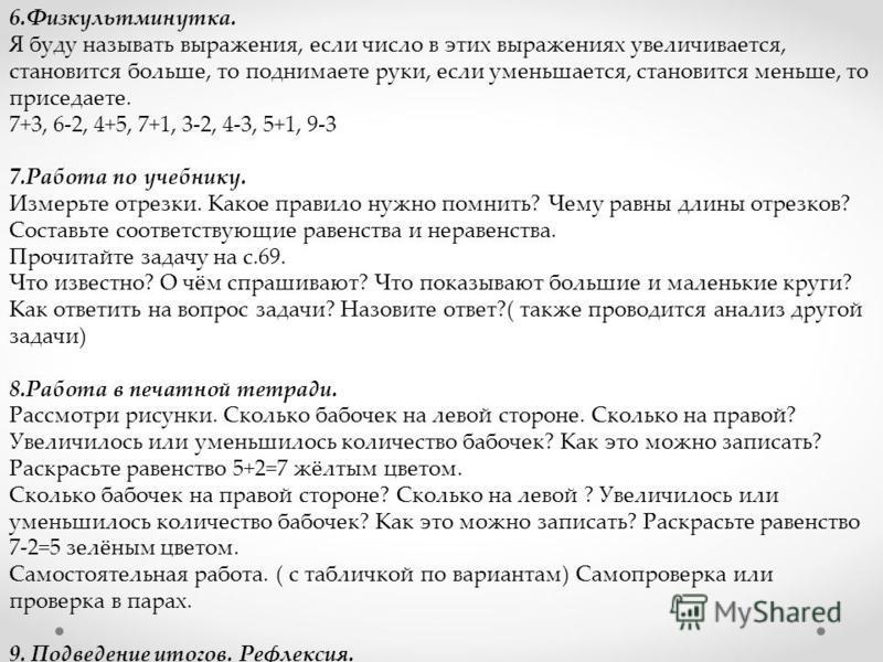 6.Физкультминутка. Я буду называть выражения, если число в этих выражениях увеличивается, становится больше, то поднимаете руки, если уменьшается, становится меньше, то приседаете. 7+3, 6-2, 4+5, 7+1, 3-2, 4-3, 5+1, 9-3 7. Работа по учебнику. Измерьт