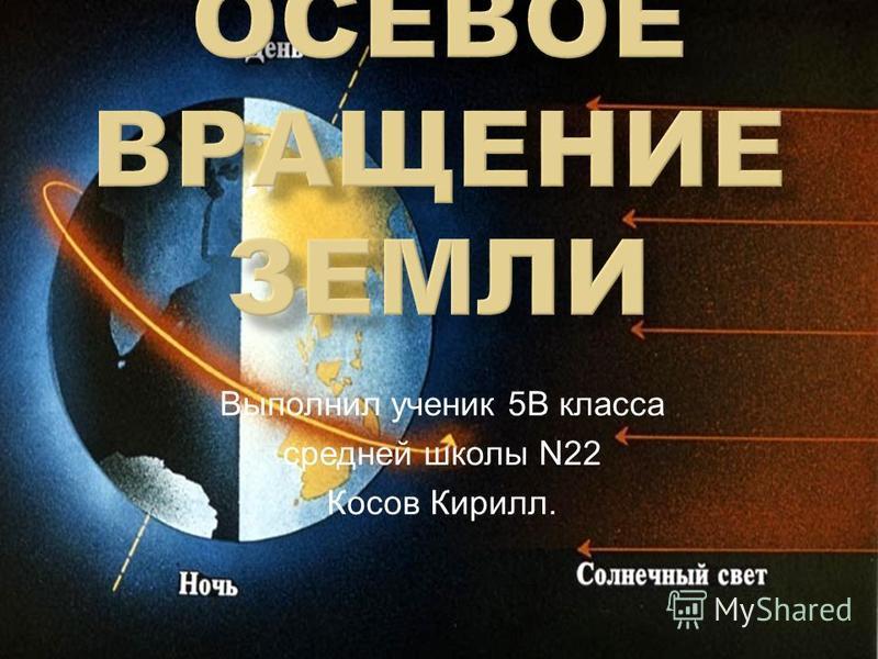 Выполнил ученик 5В класса средней школы N22 Косов Кирилл.
