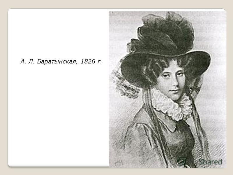 А. Л. Баратынская, 1826 г.