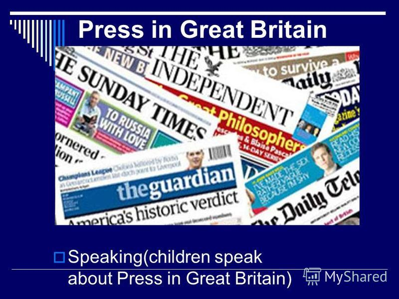 Press in Great Britain Speaking(children speak about Press in Great Britain)