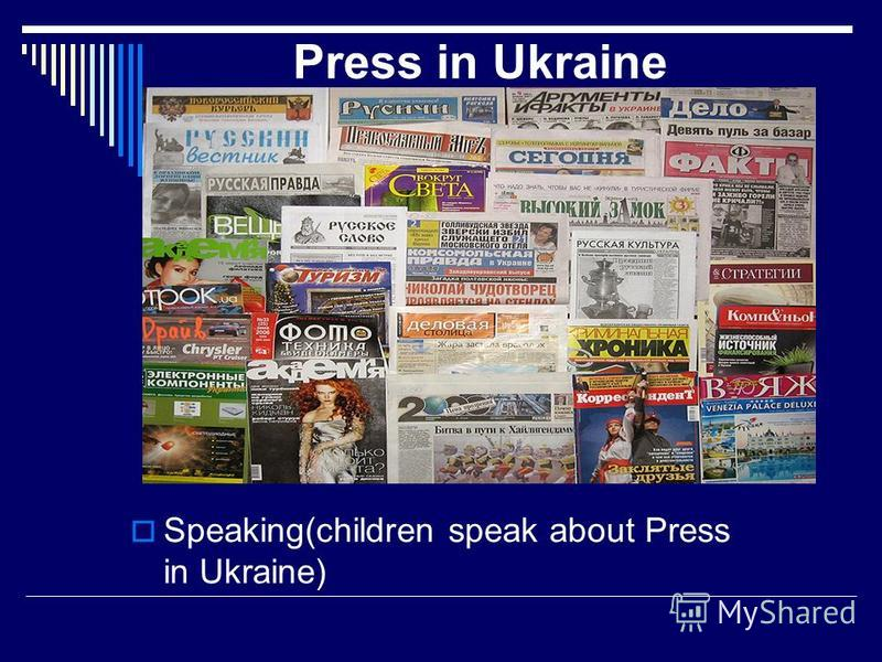 Press in Ukraine Speaking(children speak about Press in Ukraine)