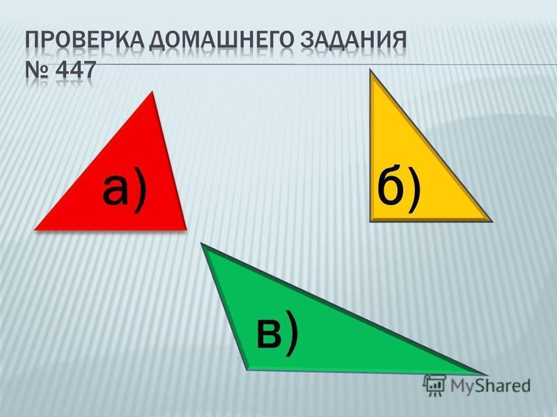 в) б)а)