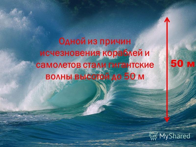 Одной из причин исчезновения кораблей и самолетов стали гигантские волны высотой до 50 м 50 м