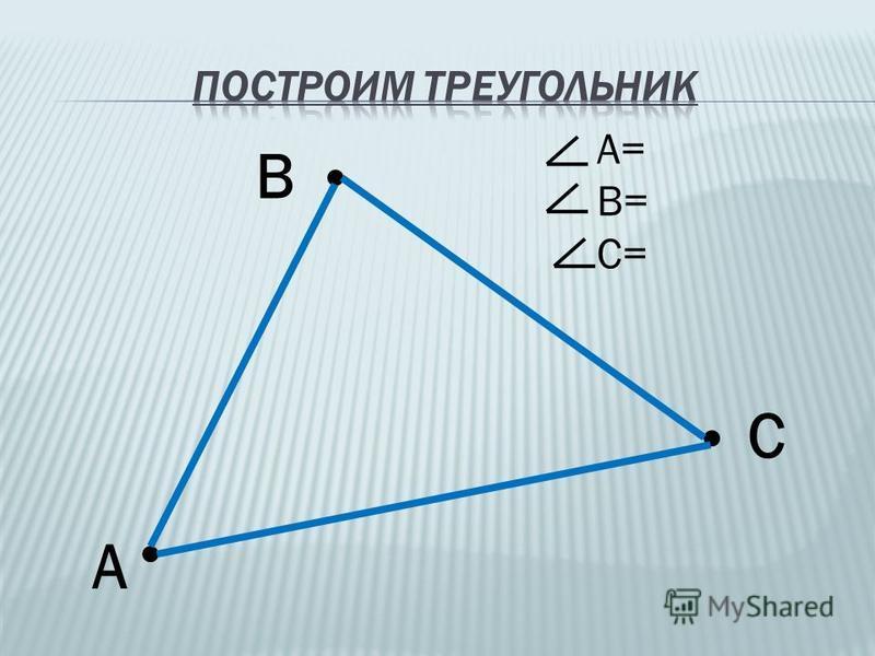 В А С А= В= С=