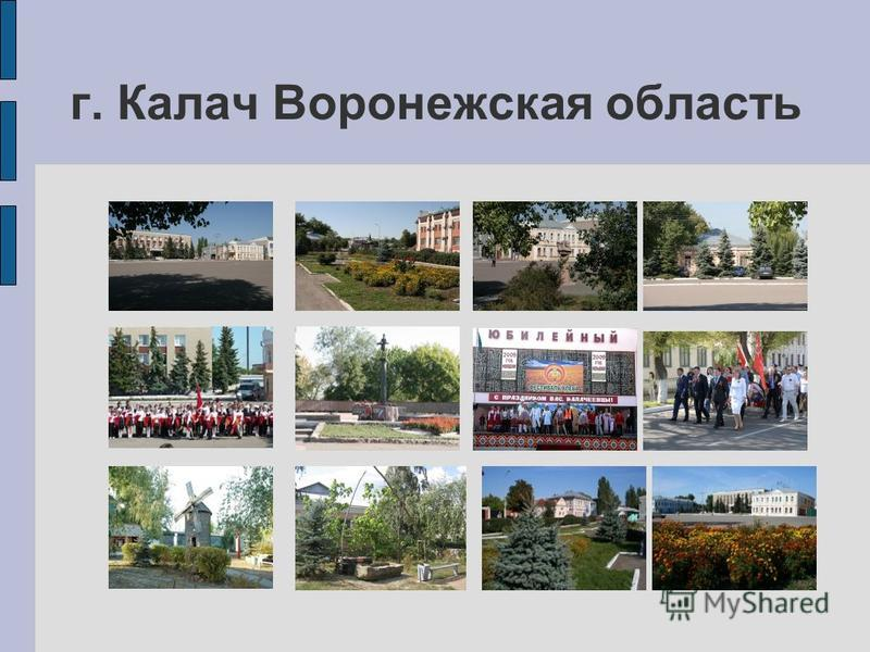 г. Калач Воронежская область