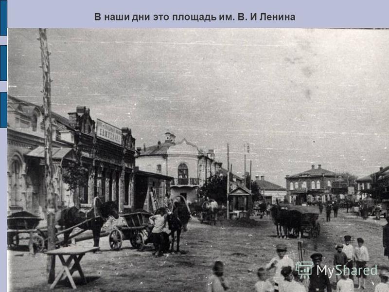В наши дни это площадь им. В. И Ленина