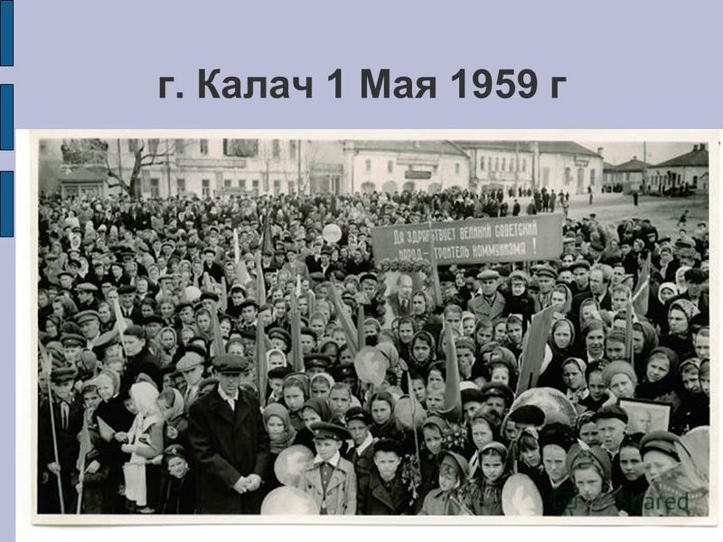 г. Калач 1 Мая 1959 г