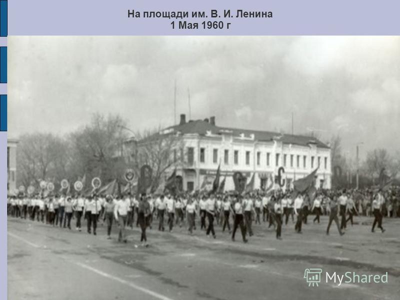 На площади им. В. И. Ленина 1 Мая 1960 г