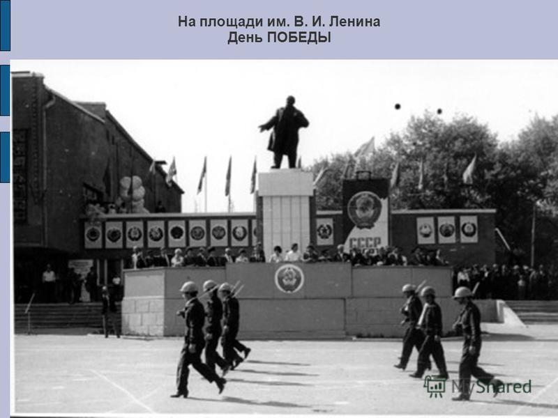 На площади им. В. И. Ленина День ПОБЕДЫ