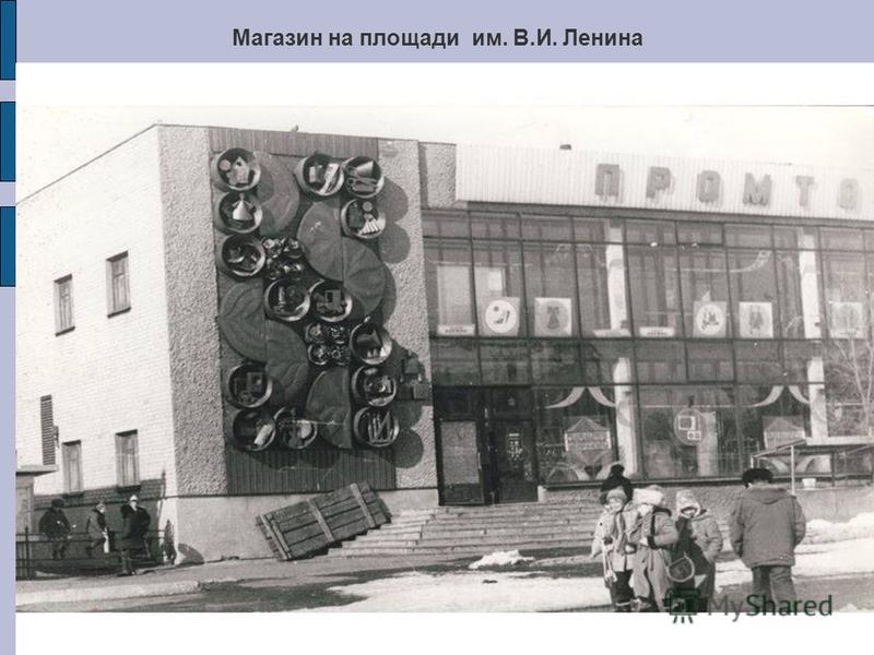 Магазин на площади им. В.И. Ленина