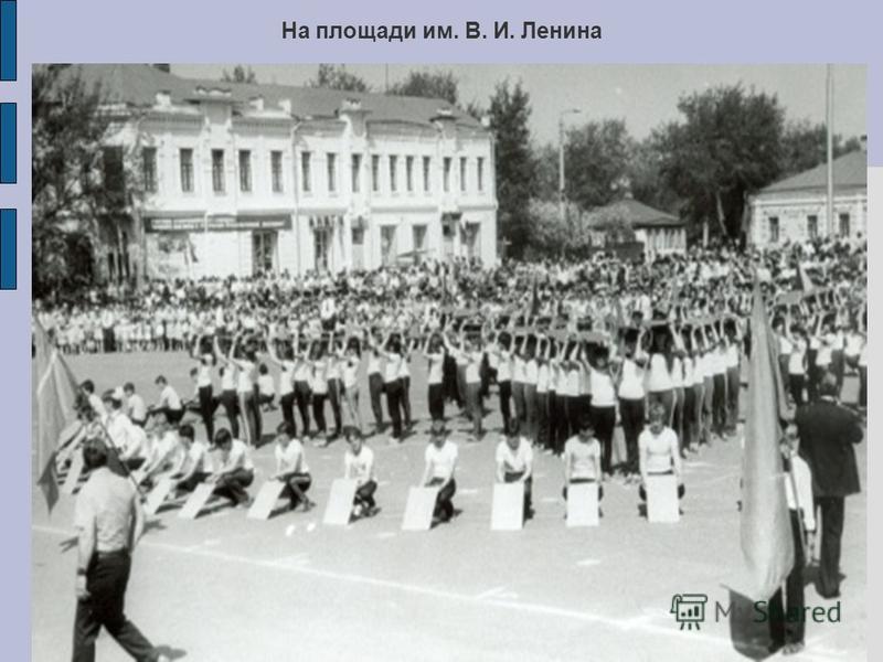 На площади им. В. И. Ленина