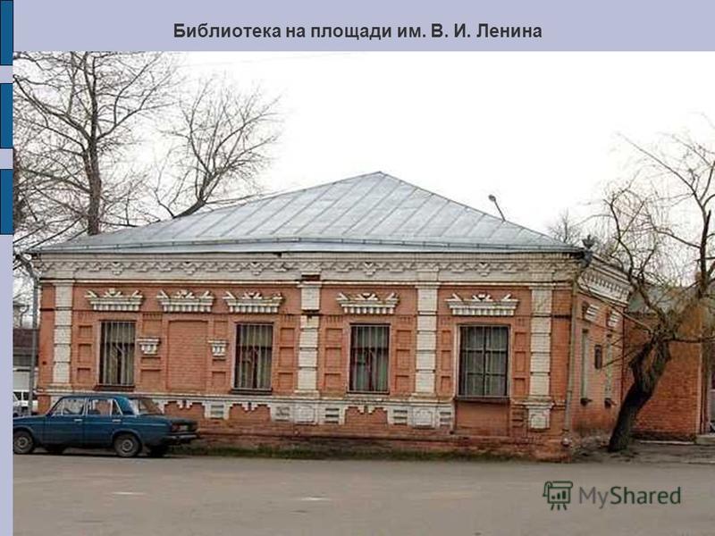 Библиотека на площади им. В. И. Ленина