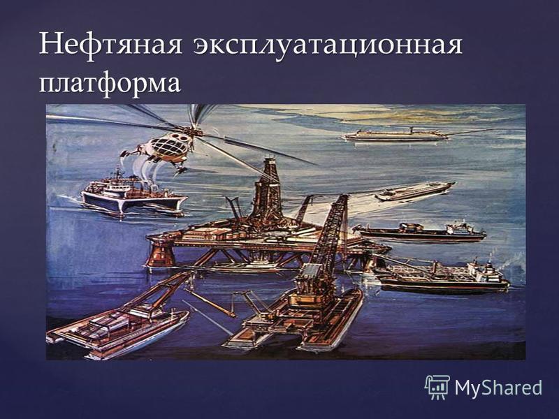 { Нефтяная эксплуатационная платформа