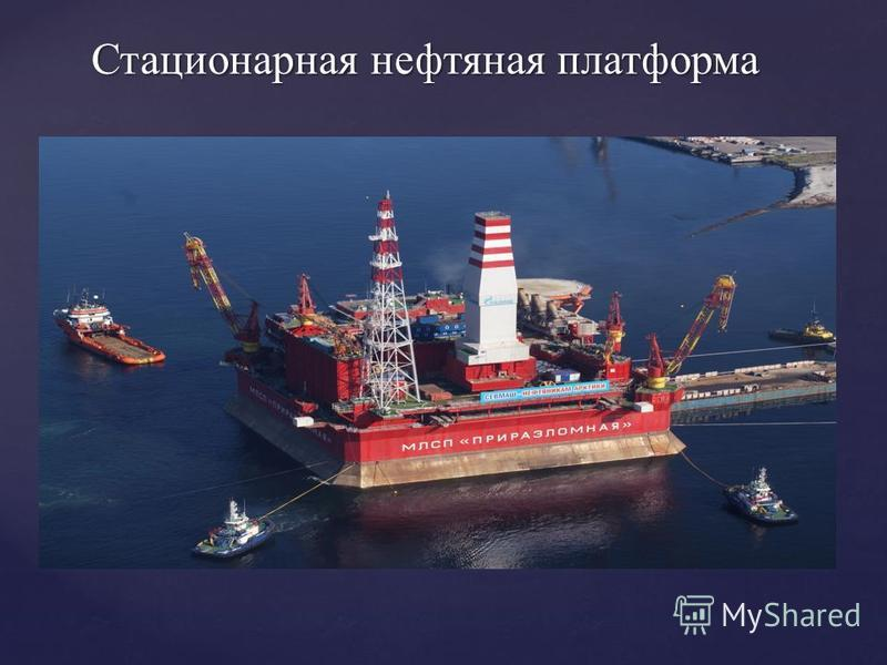 Стационарная нефтяная платформа