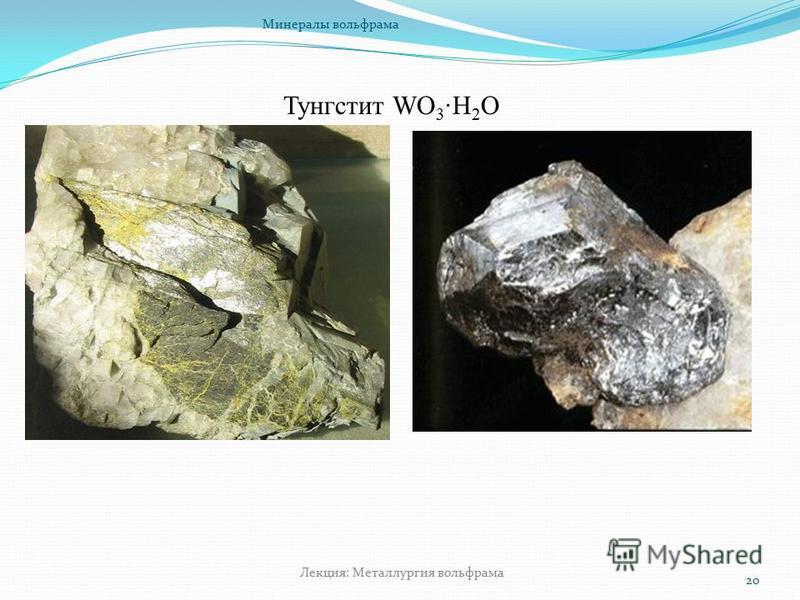 Минералы вольфрама 20 Лекция: Металлургия вольфрама Тунгстит WO 3 H 2 O