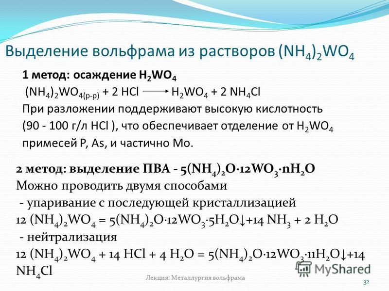 Выделение вольфрама из растворов (NH 4 ) 2 WO 4 32 Лекция: Металлургия вольфрама 1 метод: осаждение Н 2 WO 4 (NH 4 ) 2 WO 4(р-р) + 2 НСl Н 2 WO 4 + 2 NH 4 Сl При разложении поддерживают высокую кислотность (90 - 100 г/л НСl ), что обеспечивает отделе