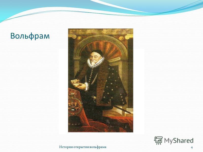Вольфрам История открытия вольфрама 4