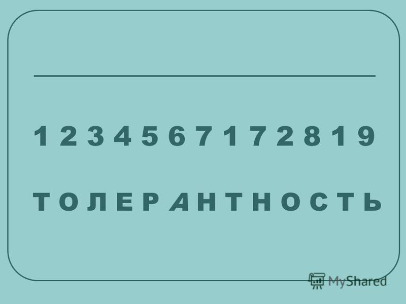 1 2 3 4 5 6 7 1 7 2 8 1 9 T O Л Е Р А H Т Н О С T Ь