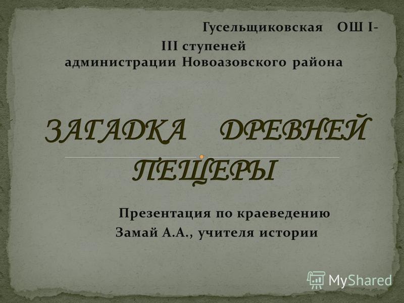 Презентация по краеведению Замай А.А., учителя истории