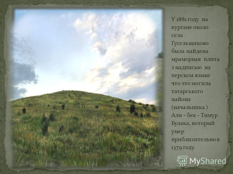 У 1881 году на кургане около села Гусельщиково была найдена мраморная плита з надписью на пермском языке что это могила татарського района (начальника ) Али - бек - Тимур Булака, который умер приблизительно в 1379 году.