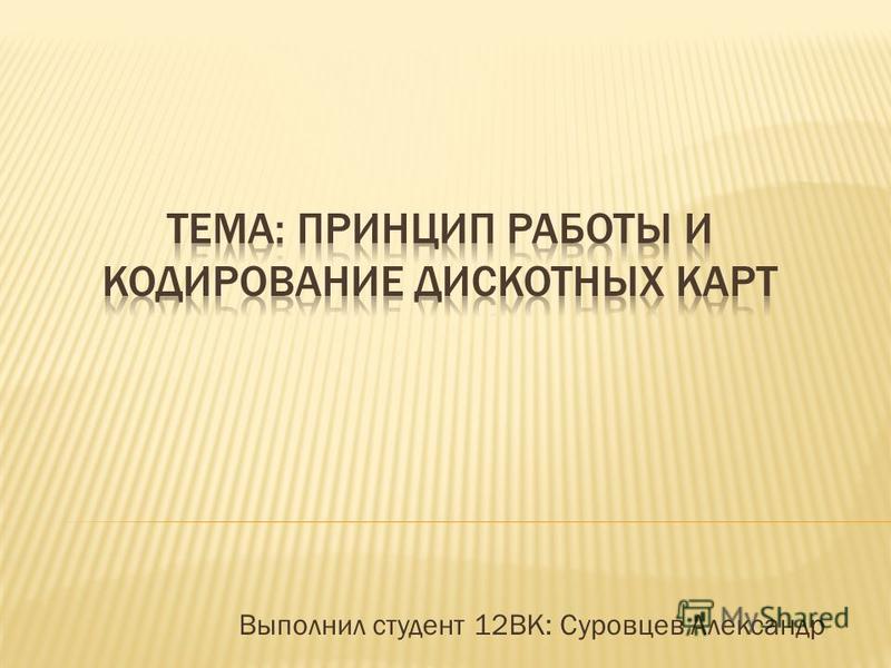 Выполнил студент 12ВК: Суровцев Александр