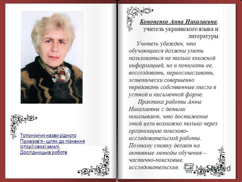 Сирко Марина Владимировна, учитель трудового обучения, победитель районного конкурса «Учитель года-2013» В своей работе учитель использует элементы проектной деятельности, элементы технологии критического мышления. Применяет поисковый, исследовательс