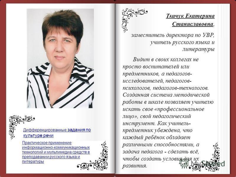 Запасникова Елена Николаевна, директор школы Елена Николаевна обладает высоким инновационным потенциалом. Целеустремленный руководитель, всегда в поиске новых идей, креативных решений. Особенность её управления педагогическим коллективом, учащимися с