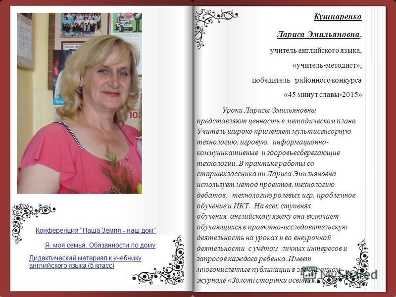 Кравченко Яна Ивановна, психолог Задача практического психолога заключается в обеспечении доступной и своевременной квалифицированной социально- психологической помощи детям, родителям и педагогам. Несмотря на небольшой опыт работы, Яна Ивановна стал