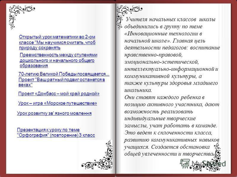 Ткаченко Людмила Владимировна учитель русского языка и литературы Людмила Владимировна в своей работе успешно использует компьютер, интерактивную доску, мультимедиа проектор. На ее уроках учащиеся пользуются различными электронными программами, трена