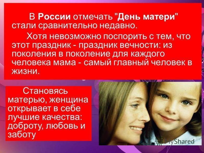 В России отмечать
