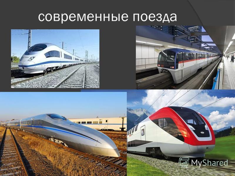 современные поезда