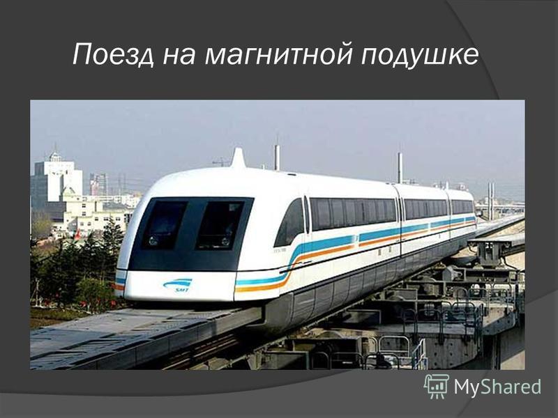 Поезд на магнитной подушке