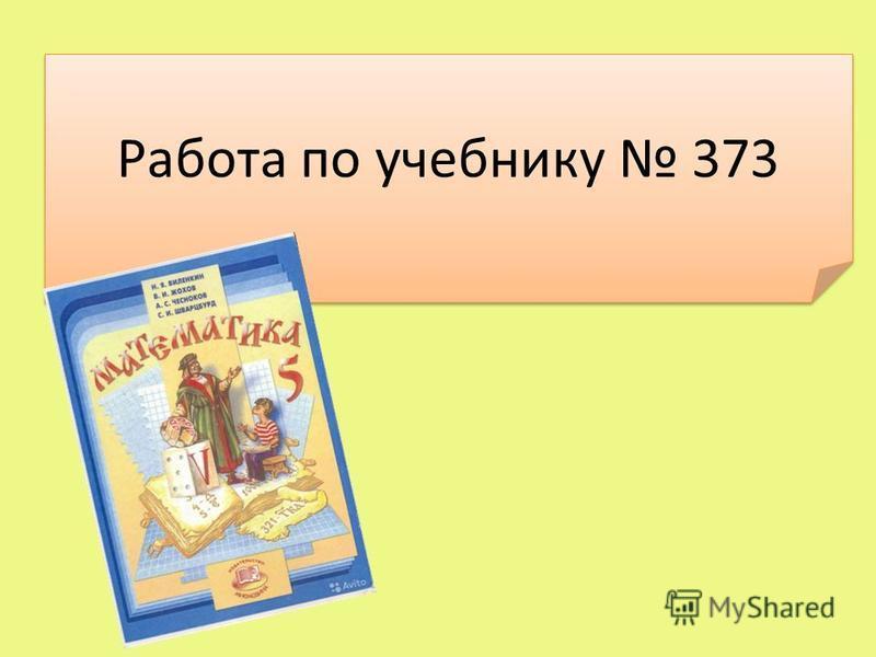 Работа по учебнику 373
