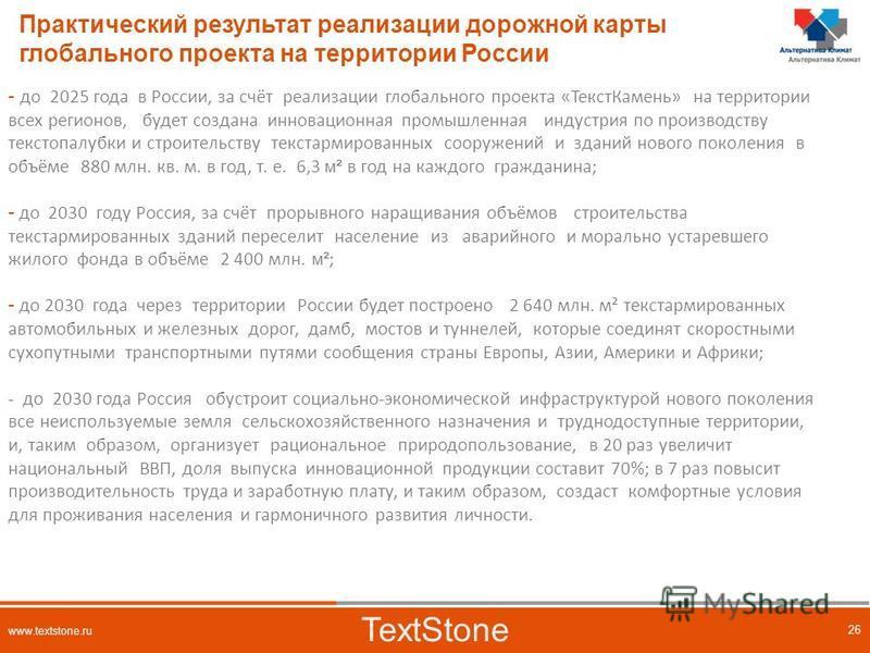 TextStone 26 www.textstone.ru Практический результат реализации дорожной карты глобального проекта на территории России - до 2025 года в России, за счёт реализации глобального проекта «Текст Камень» на территории всех регионов, будет создана инноваци
